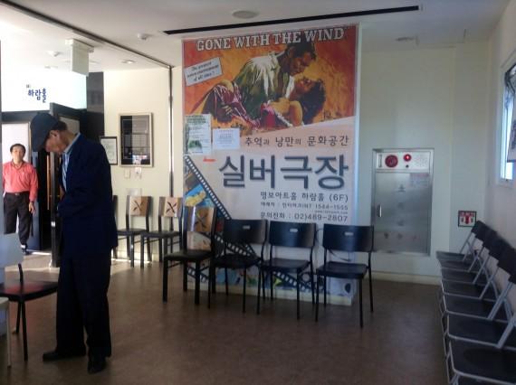 Встречаем героя дня. Дяденька слева, объяснивший, что третий этаж в Корее не всегда тот третий этаж.